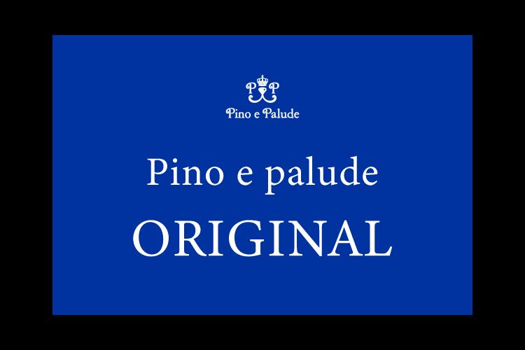 ピノエパルデ オリジナル商品