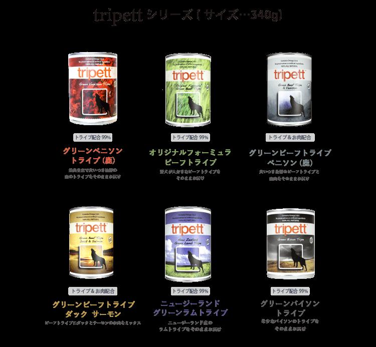 tripettシリーズ(サイズ・・・340g) グリーンベニソン トライプ (鹿)、オリジナルフォーミュラビーフトライプ、グリーンビーフトライプ ベニソン (鹿)、グリーンビーフトライプ ダック サーモン、ニュージーランドグリーンラムトライプ、グリーンバイソントライプ